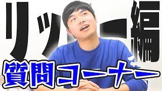 【カレー大好き】良い子はみちゃダメ!過激すぎるソロ質問コーナー【リッキー編】 thumbnail
