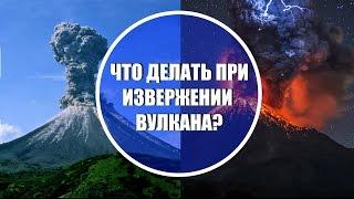 Что делать при извержении вулкана? Из программы Аномальная погода, Климат Контроль 46