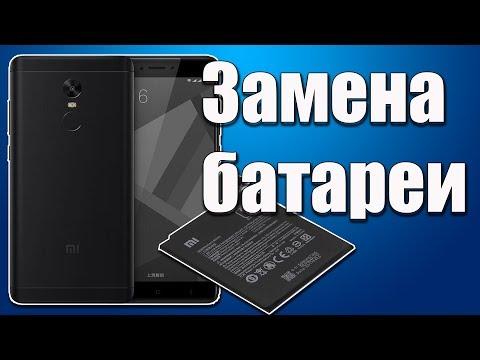 Замена батареи Xiaomi Redmi Note 4x / Battery Replacement Xiaomi Redmi Note 4x