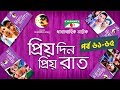 Priyo Din Priyo Raat | Episode 61 - 65 | Drama Serial | Niloy | Mitil | Sumi | Lavlu | Channel i TV