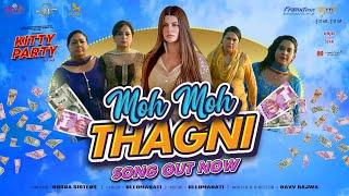 Sadi Jugni Kitty Party Nooran Sisters Free MP3 Song Download 320 Kbps
