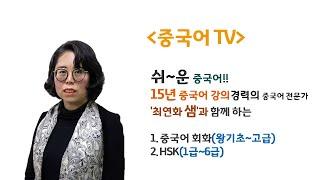 고엽중국어학원 최연화 HSK 4급어법(2)