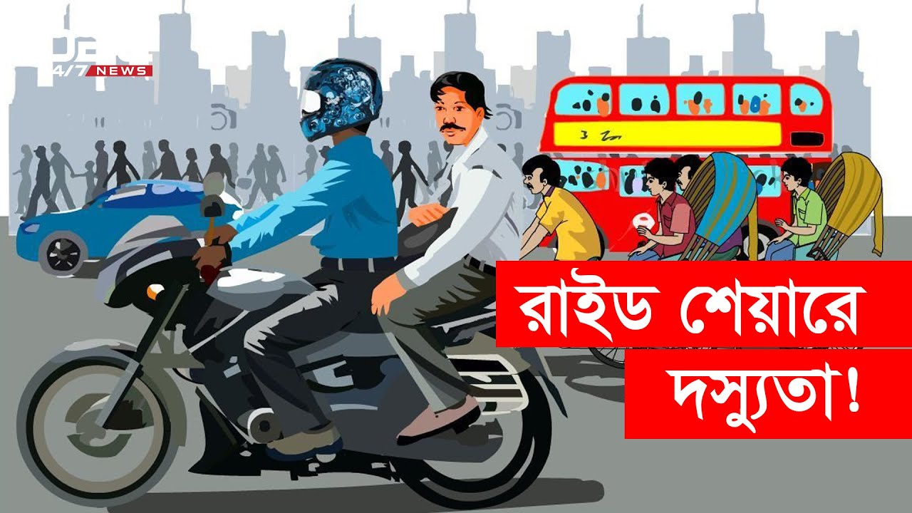 Download রাইড শেয়ার সার্ভিস 'পাঠাও;য়ে যাত্রী হয়ে মোটরসাইকেল ছিনতাই    DBC News