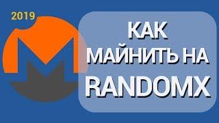 XmRig RandomX: Настройка программы для майнинга Monero
