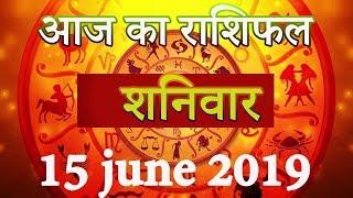 Aaj Ka Rashifal 15 june 2019 dainik rashifal hindi today horoscope