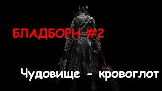 Скачать Bloodborne 2 Как убить Чудовище кровоглота Босс Чудовище кровоглот