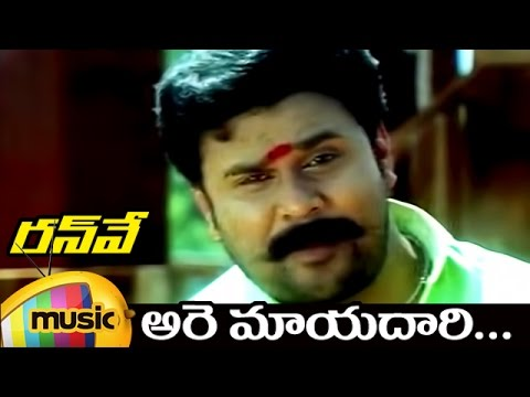 Runway | Telugu Movie Songs | Are Mayadari Full Song | Bhavana | Dileep | Kavya Madhavan