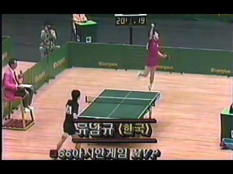 Yoo Nam-Kyu 유남규, 1986 Asian Games Table Tennis Men's Single Champion Highlight