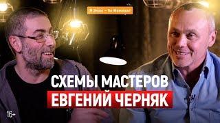 Евгений Черняк. КАК ПРОКАЧАТЬ МЫШЛЕНИЕ И ЛИДЕРСКИЕ КАЧЕСТВА. Секреты успешного предпринимателя 16+