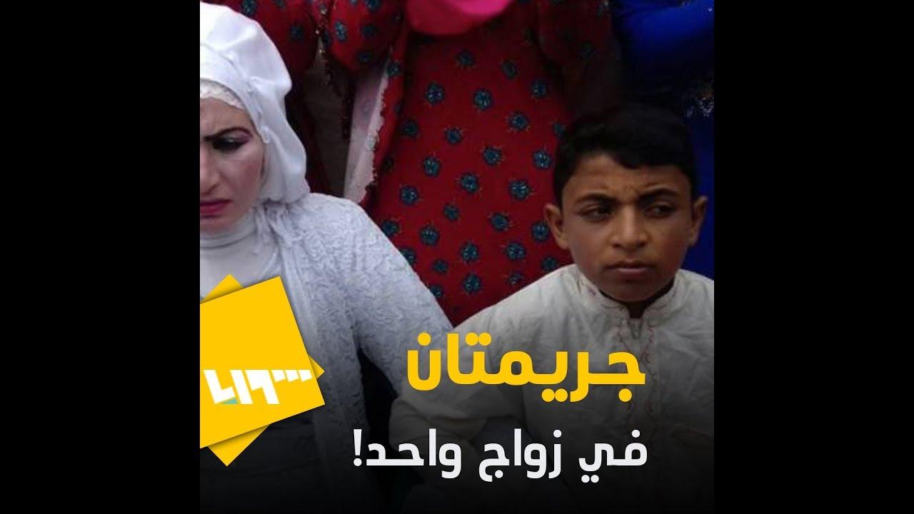 زواج طفل قاصر واجبار إمرأة على الزواج جريمتان في عرس واحد Youtube
