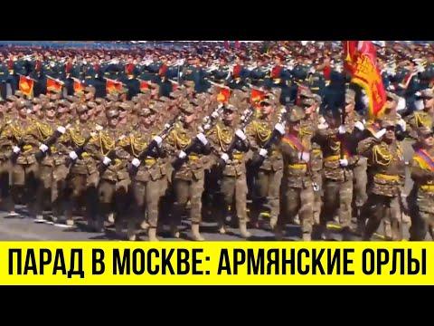 Новые кадры из парада: Громкое пение Армянских солдат в Москве