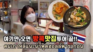 ไทย) 방콕 전국맛집 올리려고 했더니...태국 확진자…