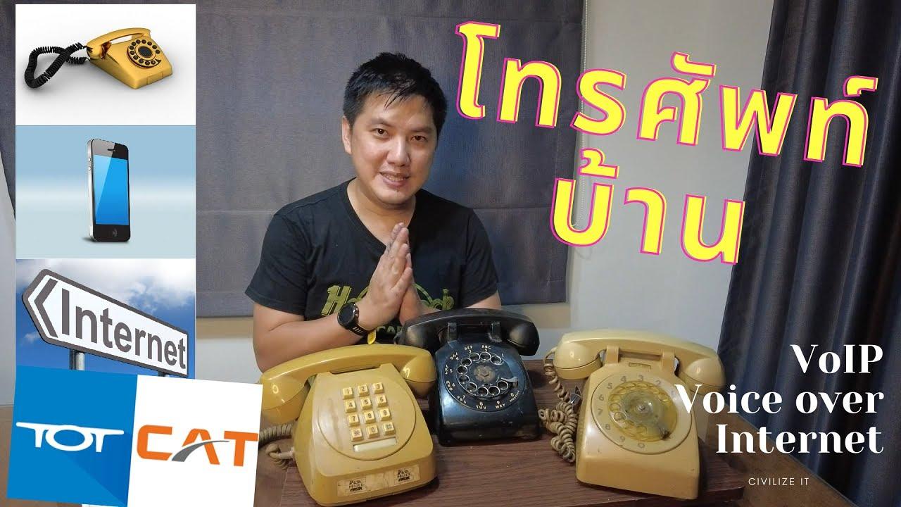 โทรเลขมาเป็นโทรศัพท์ จุดจบโทรศัพท์บ้านจะเป็นอย่างไรในปี 2021