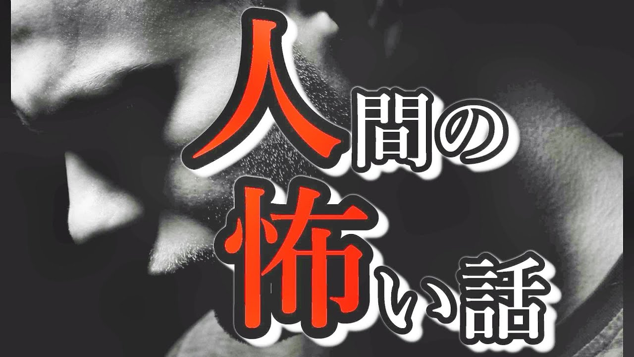話 長編 fumibako 怖い