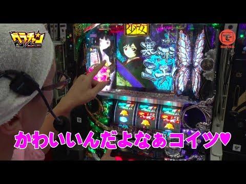 グラチャン2ndシーズン#05 こしあん編【パチスロ 地獄少女 宵伽】[でちゃう!]