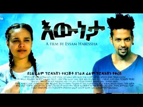 እውነታ - Eweneta Ethiopian Movie Trailer 2017