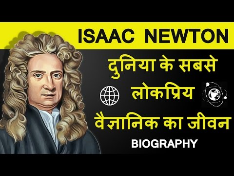 inspirational | Sir Isaac Newton Biography in hindi | English mathematician, astronomer & physicis