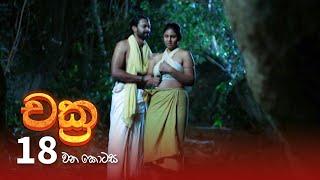 Chakra   Episode 18 - (2021-10-16)   ITN Thumbnail