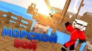 МОРСКОЙ БОЙ В Minecraft - МОМЕНТ, КОТОРЫЙ ЗАСТАВИЛ СЕРДЦЕ ЗАМЕРЕТЬ