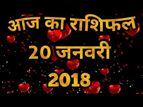 Aaj Ka Rashifal 20 January 2018 dainik rashifal in hindi today daily horoscope आज का राशिफल