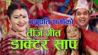 Pashupati Sharma & Nisha Sunwar New Teej Song 2075 / 2018 Dr. Saab डाक्टर साब आफ्नै पोई पाल्छु