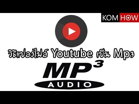 แปลงไฟล์ Youtube เป็น Mp3 แบบง่ายและรวดเร็วด้วยโปรแกรม Format Factory