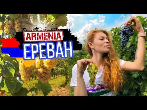 Ереван / Армения / В Армению за машиной