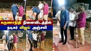 Thalapathy Vijay Pay Last Respect For Kalaignar Karunanidhi in Marina | Kalakkalcinema | Sarkar