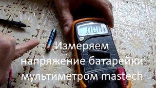 измеряем напряжение батарейки мультиметром mastech(, 2017-04-15T11:40:23.000Z)