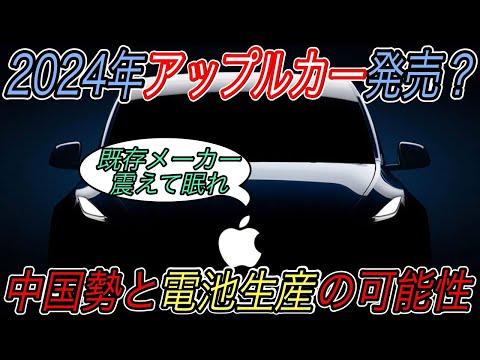 【アップルカー来るか!?】電気自動車ニュース【アップルが中国勢と組んでバッテリー生産工場建設の可能性・史上最大級のEV航続距離テストが開催】