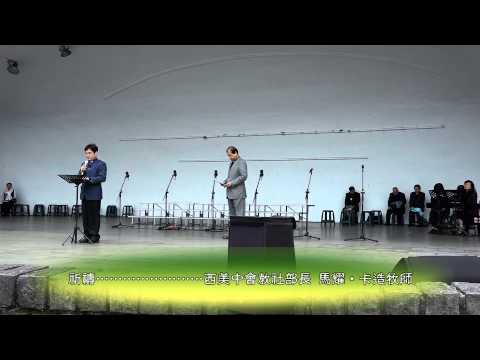 2015和平公義二二八事件68週年台北場紀念禮拜-(Ⅰ)