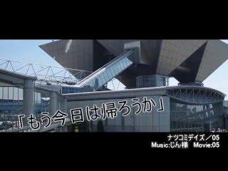 【替え歌】ナツコミデイズ(C82) thumbnail