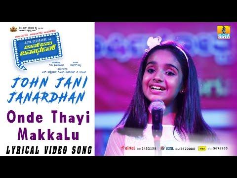"John Jani Janardhan | ""Onde Thayi Makkalu"" Lyrical Video | Ajay Rao, Yogesh, Krishna, Kamna Ranawat"