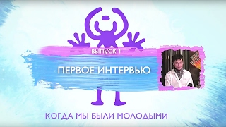 Когда мы были молодыми: первое интервью Сергея Жукова