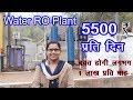 RO water plant, mineral water business idea, पानी का बिजनेस, home based small business ideas 2018