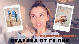 КВАРТИРА С ОТДЕЛКОЙ I реальный отзыв I пик