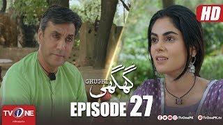 Ghughi | Episode 27 | TV One | Mega Drama Serial | 26 July 2018