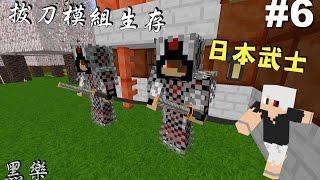 【黑樂】Minecraft 拔刀模組生存 #6 日本武士