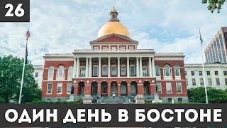 Один день в Бостоне! / день 26