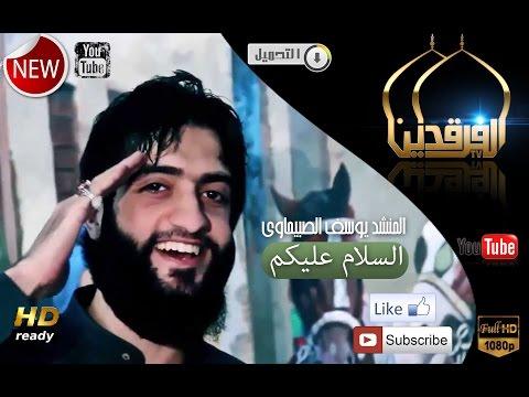 يوسف الصبيحاوي السلام عليكم | Yusef AlSbe7awe   AlSlam 3alekem