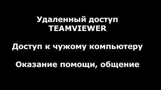 Установка и работа teamviewer бесплатной программы удаленного доступа.