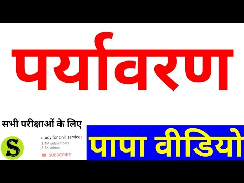 पर्यावरण PAPA VIDEO Complete Environment ecology Static GK GENERAL KNOWLEDGE McQ questions All exams