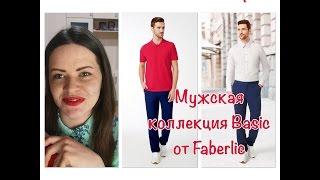 Честный обзор мужской одежды Faberlic коллекция Basic!