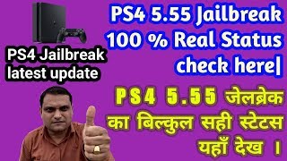 ps4 ver 5.55 jailbreak