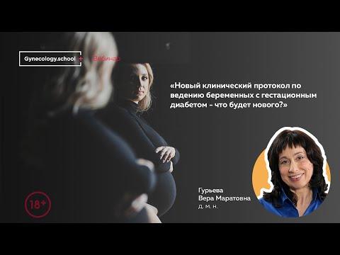Новый клинический протокол для ведения беременных с гестационным диабетом-что нового?