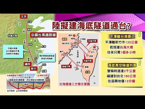 中國提建'福建平潭-新竹'海底隧道 直通僅1小時? 習近平虎視眈眈? 國民大會 20190312 (完整版)