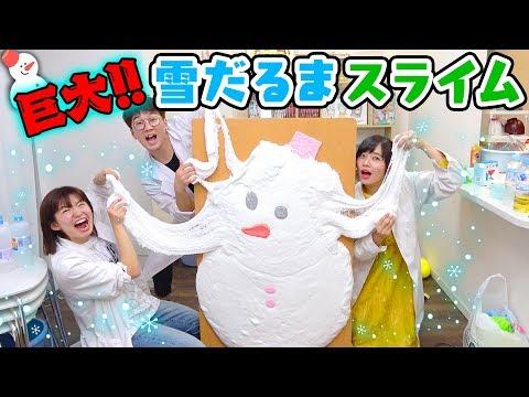 【SLIME】ふわふわ気持ちいい!巨大な雪だるまスライムつくってみた!