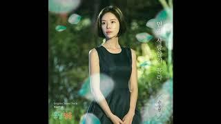 [훈남정음 OST Part 5] 먼저 사랑할지 몰라 - 손승연