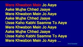 Mere Khwabon Mein Jo Aaye - Lata Mangeshkar Hindi Full Karaoke with Lyrics