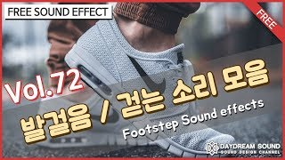 Gambar cover Vol.72 발걸음 효과음 걷는 뛰는 발소리 모음 Footstep Sound effects [무료 다운로드]